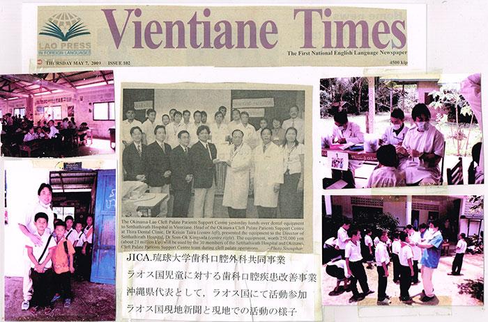 VientianeTimes
